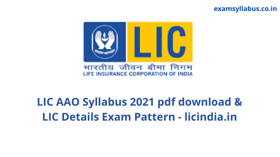 LIC AAO Syllabus 2021